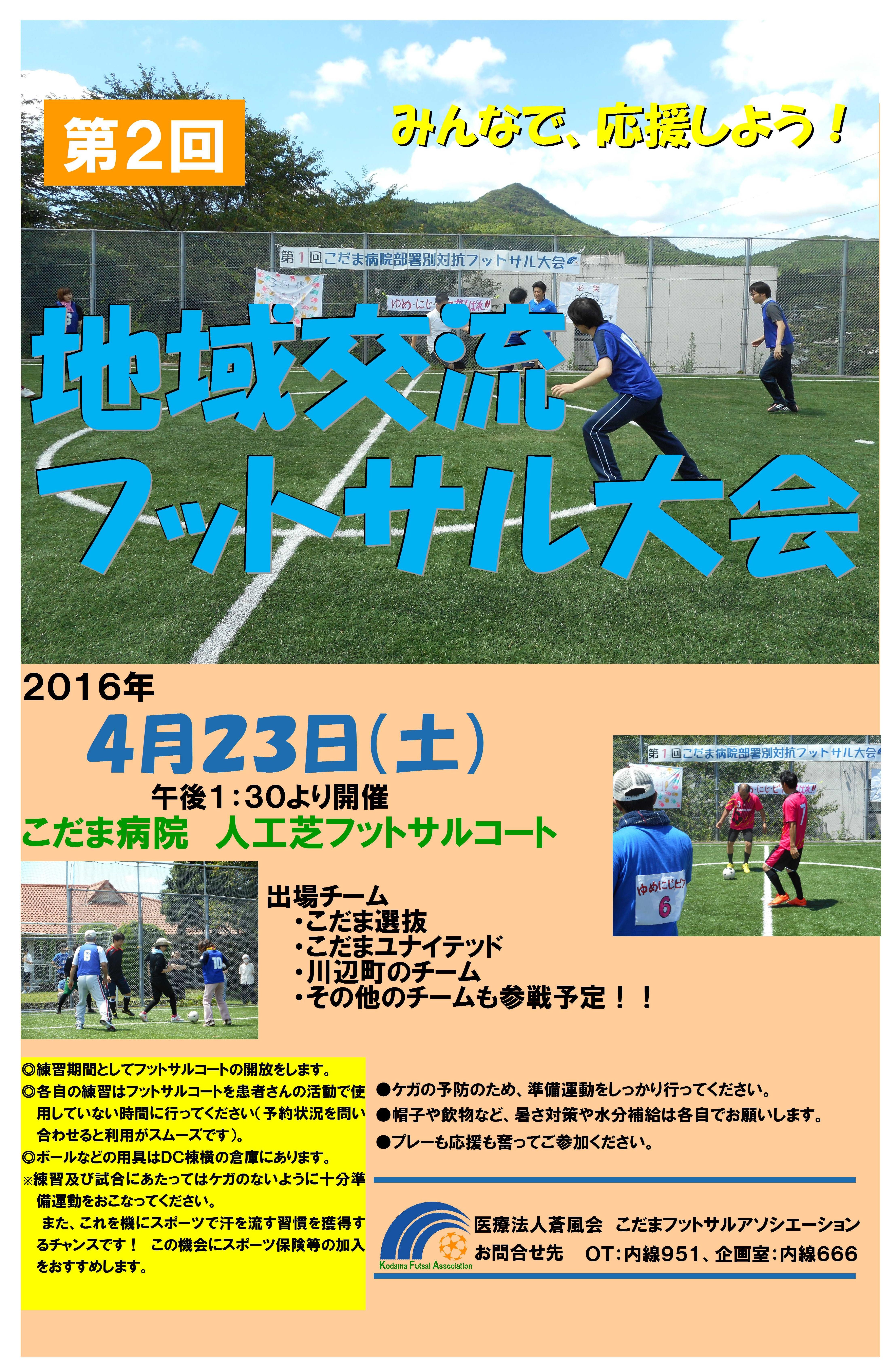 2016.04.08-こだま病院フットサルポスター.jpg