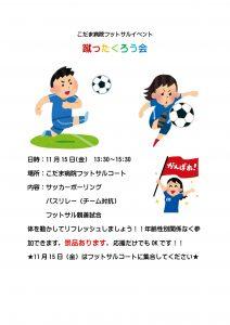 R1.11.15フットサルイベントポスター-2
