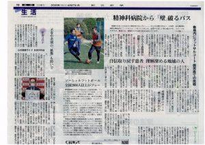 20200427朝日新聞カラー版 (1024x724)